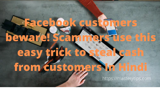 facebook-customers-beware!-scammers-use-this-easy-trick-to-steal-cash-from-customers-in-hindi-http://masterjitips.com